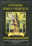 Otkrovenie Germesa Trismegista. Kniga 1. Astrologija i okkultnye znanija