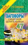 Zagovory sibirskoj tselitelnitsy. Vypusk 47