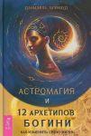 Astromagija i 12 arkhetipov Bogini. Kak izmenit svoju zhizn
