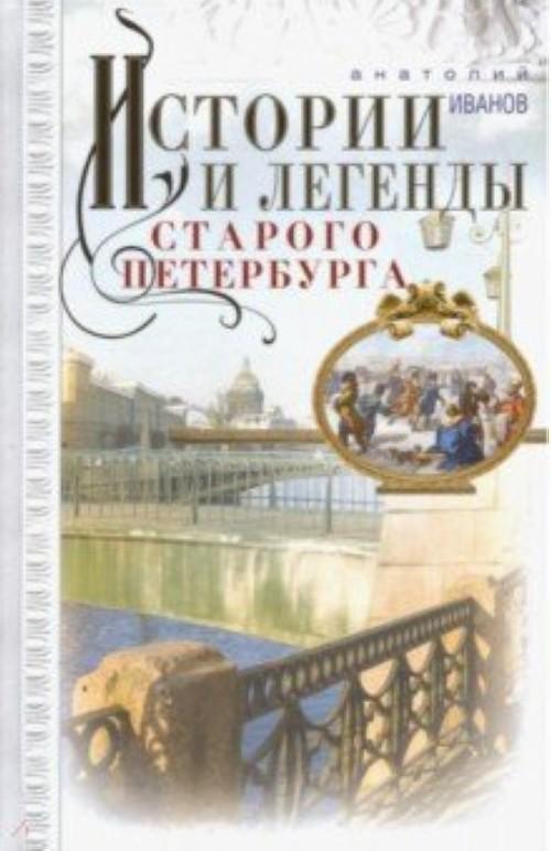 Istorii i legendy starogo Peterburga