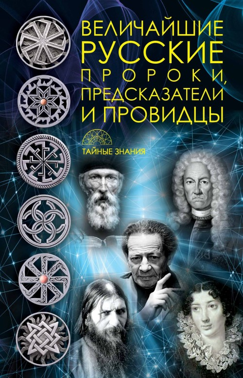 Velichajshie russkie proroki, predskazateli, providtsy