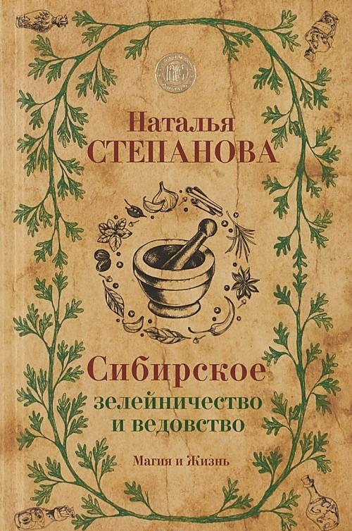 Sibirskoe zelejnichestvo i vedovstvo