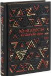 Tajnye obschestva vsekh vekov i vsekh stran. Biblioteka filosofii i politiki (Podarochnoe izdanie)