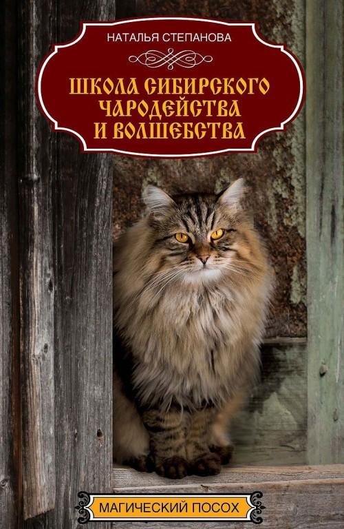Shkola sibirskogo charodejstva i volshebstva