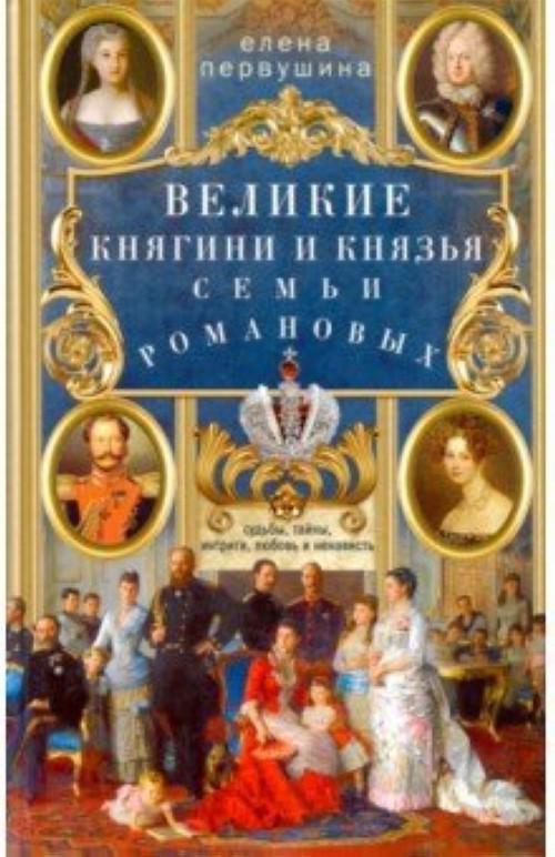 Velikie knjagini i knjazja semi Romanovykh