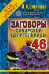 Zagovory sibirskoj tselitelnitsy. Vypusk 46