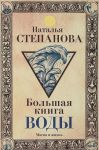 Bolshaja kniga vody
