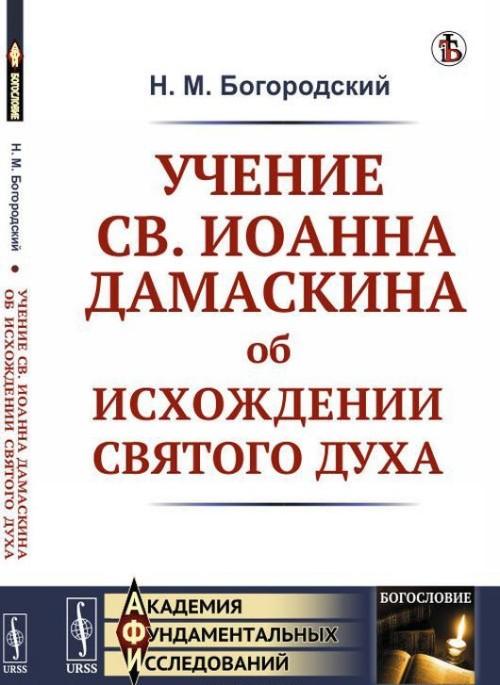 Uchenie sv. Ioanna Damaskina ob iskhozhdenii Svjatogo Dukha