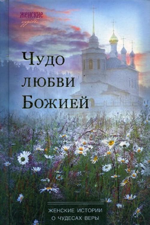 Chudo ljubvi Bozhiej. zhenskie istorii o chudesakh very