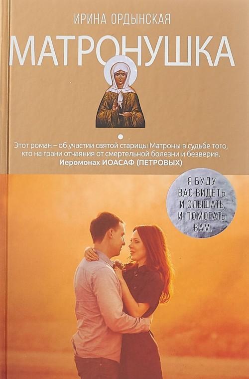 Matronushka. Roman o ljubimoj svjatoj