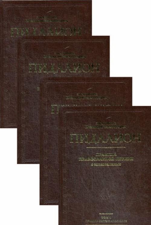 Pidalion. Pravila Pravoslavnoj Tserkvi s tolkovanijami. V 4 tomakh. 4 toma