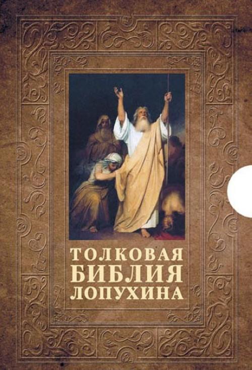 Tolkovaja Biblija Lopukhina. V 2 tomakh (komplekt)