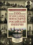 1100 pravoslavnykh monastyrej Rossijskoj imperii. Polnyj perechen muzhskikh i zhenskikh monastyrej, arkhierejskikh domov i zhenskikh obschin