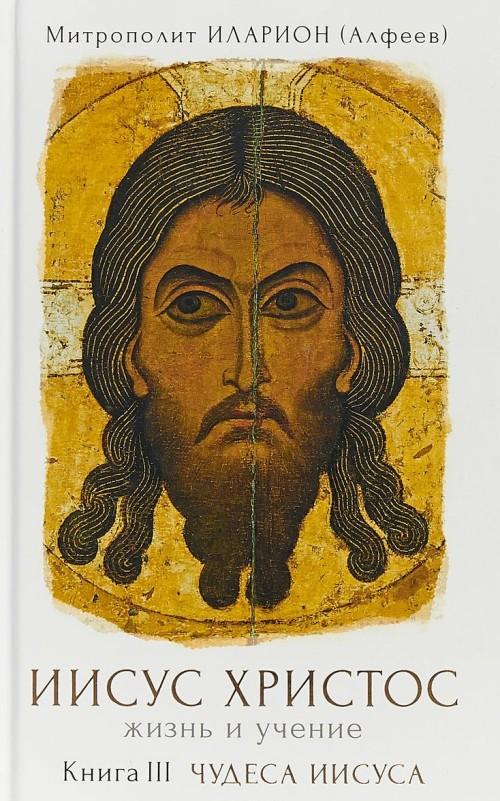 Iisus Khristos. Zhizn i uchenie. V 6 knigakh. Kniga 3. Chudesa Iisusa