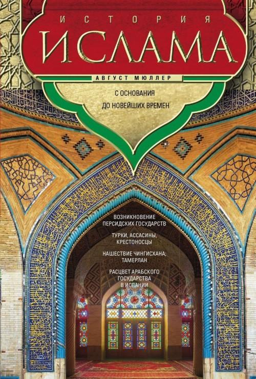 Istorija islama. S osnovanija do novejshikh vremen