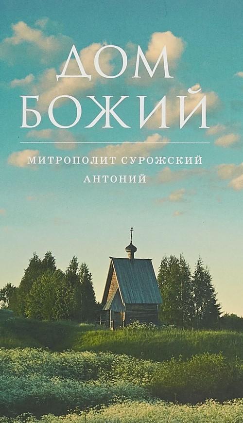 Dom Bozhij