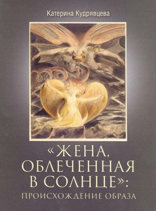 """Zhena, oblechennaja v solntse"". Proiskhozhdenie obraza"