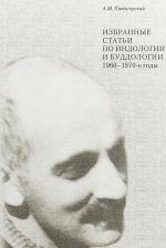 Izbrannye stati po indologii i buddologii. 1960-1970-e gody