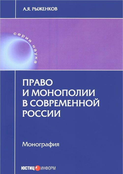 Pravo i monopolii v sovremennoj Rossii