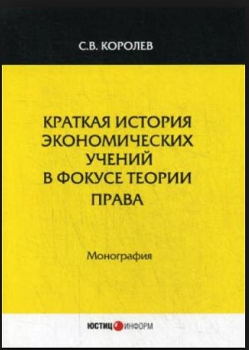 Краткая история экономический учений в фокусе теории права. Монография