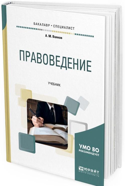 Правоведение. Учебник для бакалавриата и специалитета