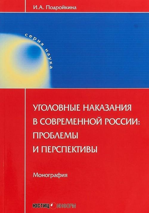 Ugolovnye nakazanija v sovremennoj Rossii: problemy i perspektivy. Mnografija
