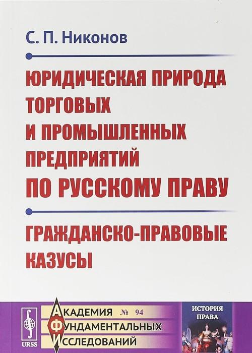 Юридическая природа торговых и промышленных предприятий по русскому праву. Гражданско-правовые казусы