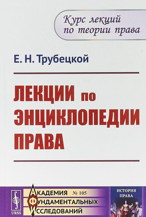 Lektsii po entsiklopedii prava