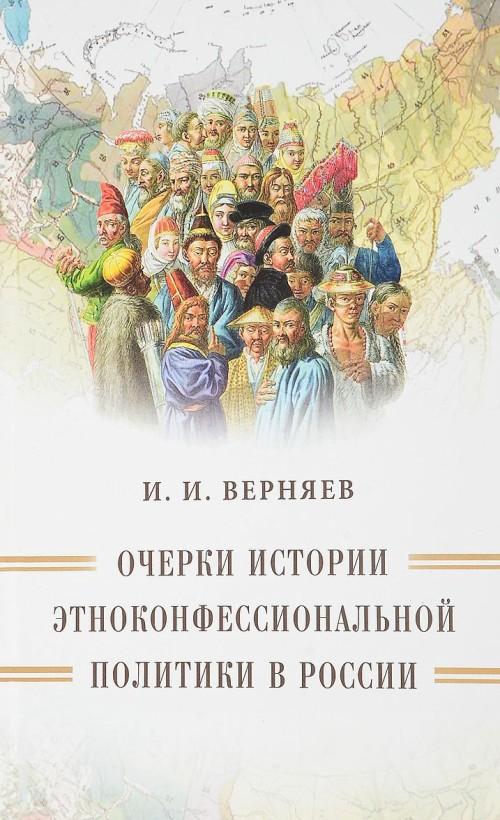 Ocherki istorii etnokonfessionalnoj politiki v Rossii