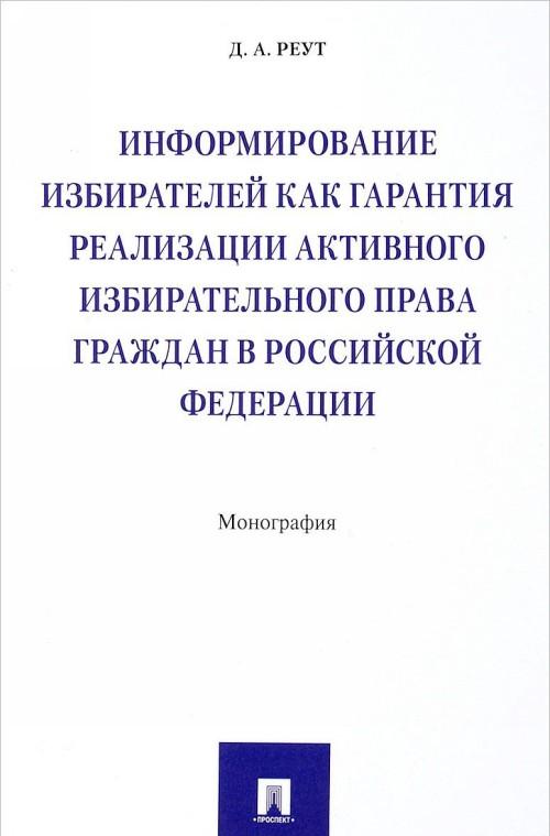 Informirovanie izbiratelej kak garantija realizatsii aktivnogo izbiratelnogo prava grazhdan v Rossijskoj Federatsii