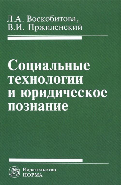 Sotsialnye tekhnologii i juridicheskoe poznanie