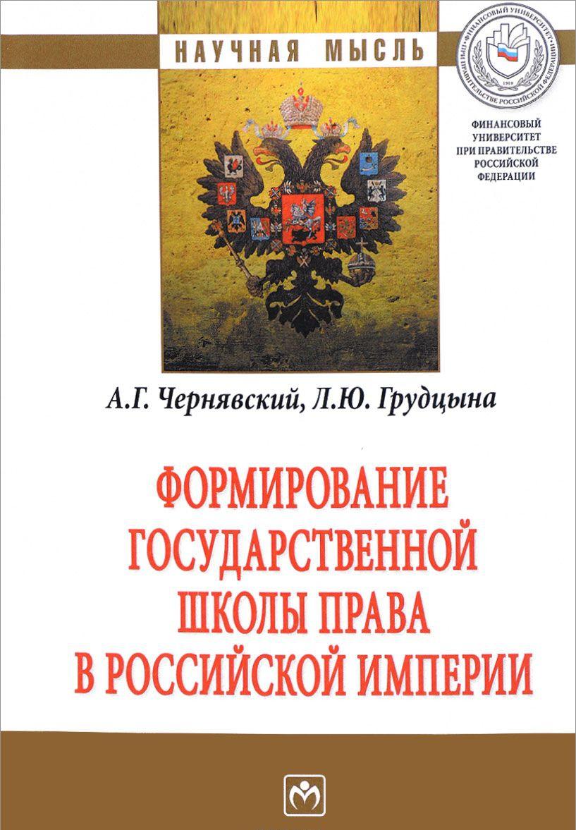 Formirovanie gosudarstvennoj shkoly prava v Rossijskoj imperii