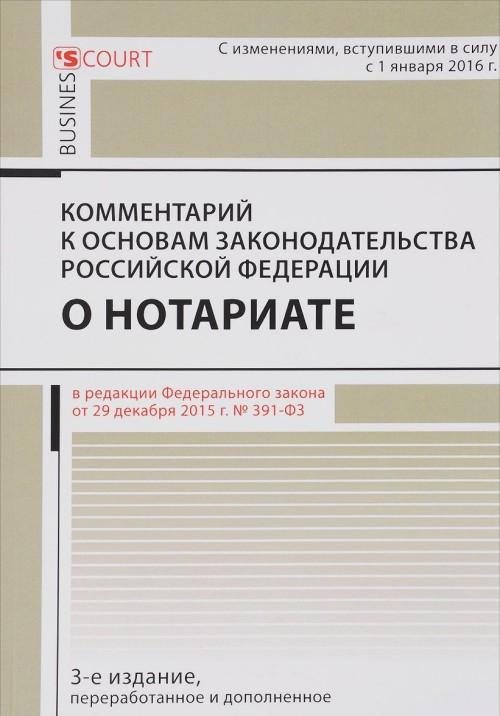 Kommentarij k osnovam zakonodatelstva RF o notariate