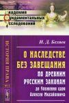 O nasledstve bez zaveschanija po drevnim russkim zakonam do Ulozhenija tsarja Alekseja Mikhajlovicha