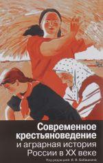 Sovremennoe krestjanovedenie i agrarnaja istorija Rossii v XX veke