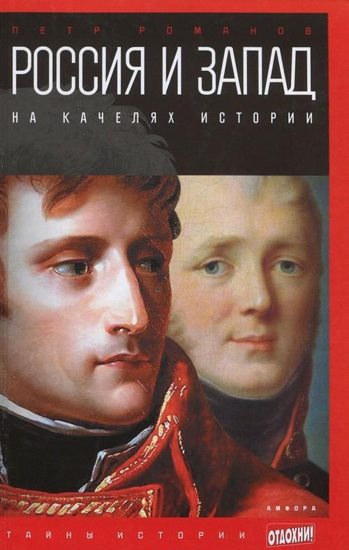 Rossija i Zapad na kacheljakh istorii. Ot Pavla I do Aleksandra II