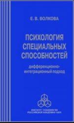 Psikhologija spetsialnykh sposobnostej: differentsionno-integratsionnyj podkhod