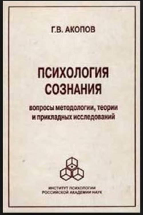 Psikhologija soznanija. Voprosy metodologii, teorii i prikladnykh issledovanij