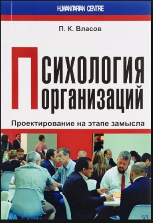 Psikhologija organizatsij. Proektirovanie na etape zamysla. Monografija
