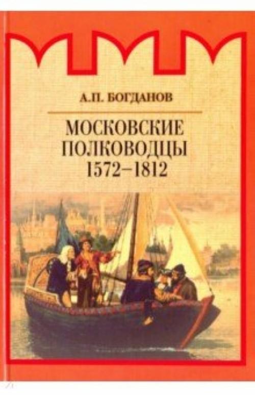 Moskovskie polkovodtsy 1572-1812