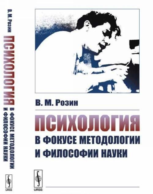 Psikhologija v fokuse metodologii i filosofii nauki
