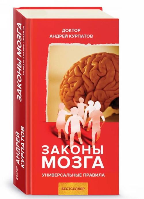 Zakony Mozga