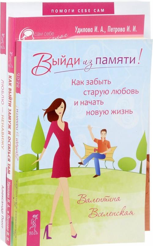 Выйди из памяти. Как выйти замуж. Люблю-ненавижу (комплект из 3-х книг)