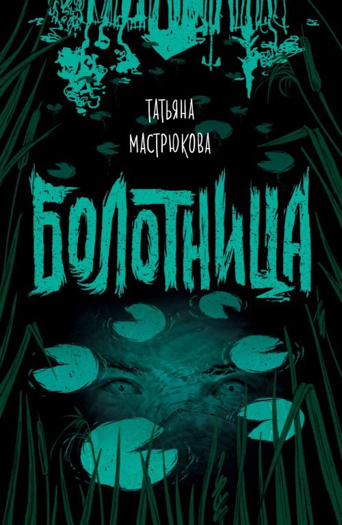 Bolotnitsa