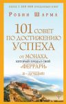 """101 sovet po dostizheniju uspekha ot monakha, kotoryj prodal svoj """"ferrari"""". Ja - Luchshij!"""