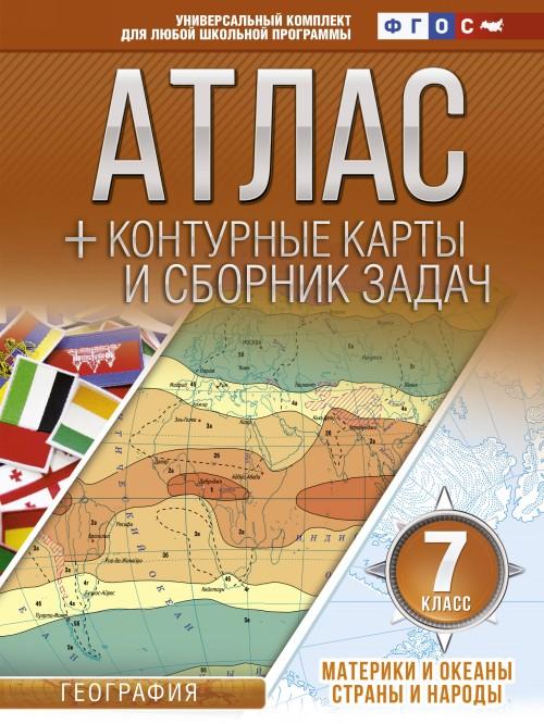 Atlas + konturnye karty 7 klass. Materiki i okeany. Strany i narody. FGOS (s Krymom)