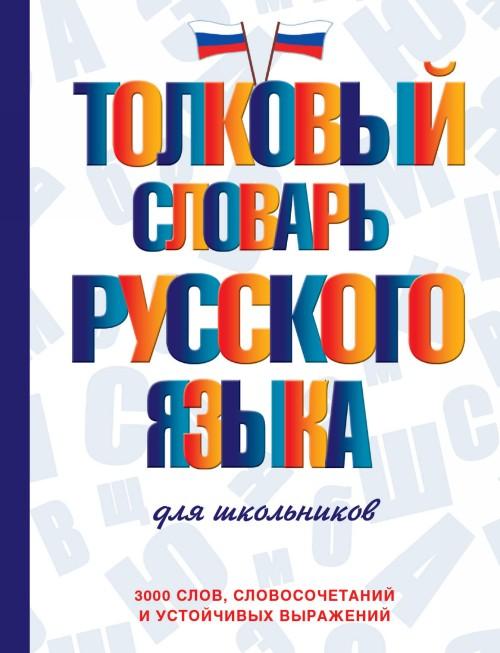 Tolkovyj slovar russkogo jazyka dlja shkolnikov