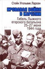 Krovavaja bojnja v Karelii. Gibel Lyzhnogo egerskogo batalona 25-27 ijunja 1944 goda