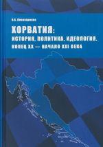 Khorvatija. Istorija, politika, ideologija. Konets XX - nachalo XXI veka