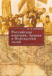 Rossijskaja imperija, Aravija i Persidskij zaliv. Kollektsija istorij